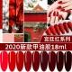 酒红色指甲油胶2020年新款流行黑车厘子色  2527239