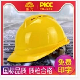 伟光V字透气安全帽 施工建筑工劳保电工国标安全头盔