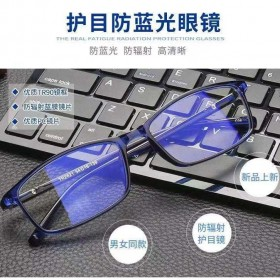 【专业防辐射近视眼镜】男女防蓝光平光游戏手机电脑