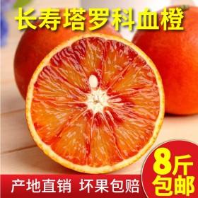 长寿湖血橙正宗塔罗科玫瑰橙入口化渣香甜可口现摘现发