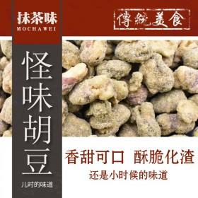 怪味胡豆重庆特产小包装休闲零食袋装办公室小点心健康