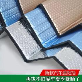 新款创意时尚车用遮阳防晒隔热遮阳板