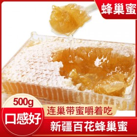 蜂巢蜜500克一盒新疆野生百花蜜