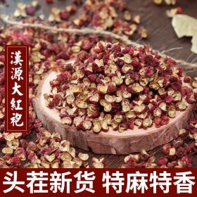四川大红袍花椒100克干花椒麻椒