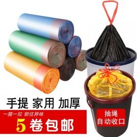 5卷抽绳垃圾袋加厚收口不脏手清洁袋