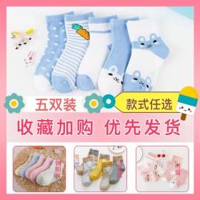 【5双装】儿童袜子纯棉薄款春秋冬网眼袜