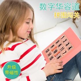 数字华容道儿童益智力成人动脑开发玩具滑动通关拼图幼