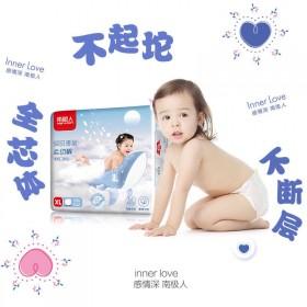【南极人】一大包纸尿裤超薄透气拉拉裤宝宝绵柔尿不湿