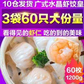 广东虾饺皇水晶虾饺广式点心3袋共60只1200g