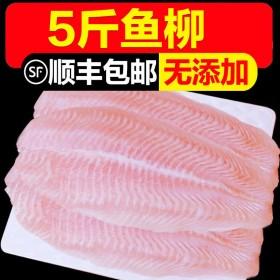 新鲜5斤巴沙鱼柳龙利鱼柳海鲜海产品越南进口