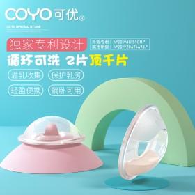 COYO防溢乳垫多用途防漏奶神器母乳收集器哺乳隔奶