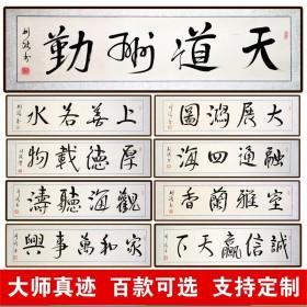 新春福利毛笔字挂画定制客厅手写书法作品字画装饰名家
