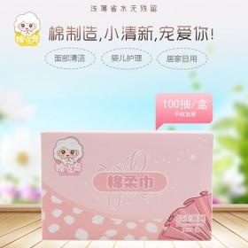 [1箱31盒]棉小宠棉柔巾一次性洗脸巾洁面巾湿巾