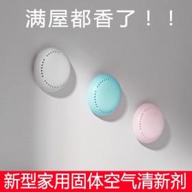 5盒装粘贴式卫生间留香薰空气清新剂家用厕所除臭芳香
