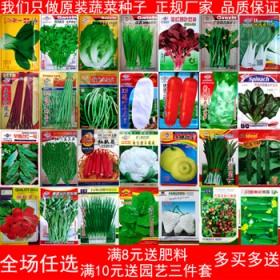 八十种当季原装彩包蔬菜种子任选十样四季阳台易种