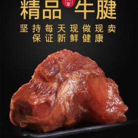 五香3.2斤牛肉/驴肉卤牛肉黄牛肉真空包装五香
