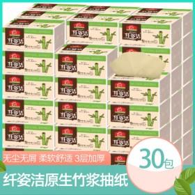 纤姿洁 加厚3层100抽30包 本色抽纸家用纸巾