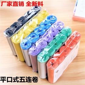 全新料一次性彩色垃圾袋宾馆家用5卷装塑料袋点断式