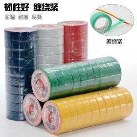 10个装】电工绝缘胶布 PVC防水电气绝缘胶带阻燃