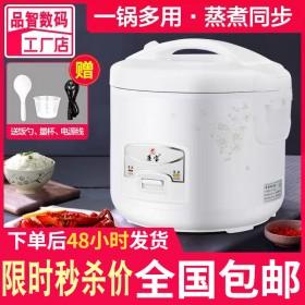 家用电饭煲3-4人迷你小型普通电饭锅1-2人5L升