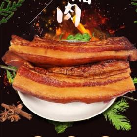 5斤装 偏肥正宗烟熏腊肉农家自制土猪腌肉湖南湘西土