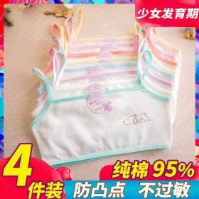4件装女童发育期纯棉内衣小学生细带中大童背心抹胸防