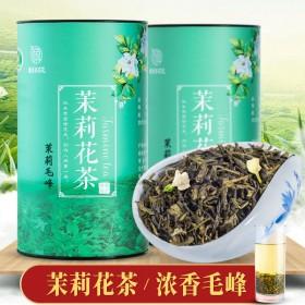 100g茉莉花茶毛峰浓香耐泡型2019新茶长海香茹