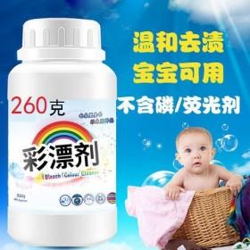 大容量母婴可用彩漂剂漂白粉漂白剂强力去黄洗衣粉