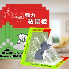 【10张装】超 强 力粘鼠板灭鼠神器10张