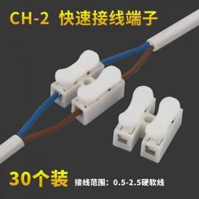 【30个装】连接器电线快速接线端子并线器