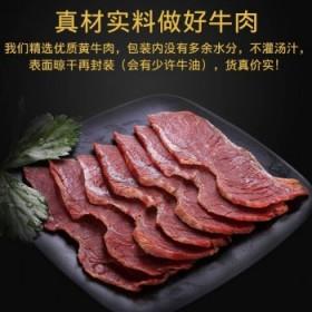 五香3.2斤驴肉/牛肉卤牛肉黄牛肉真空包装五香