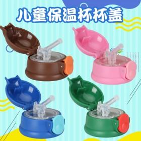 PP材质儿童保温杯吸管盖杯盖原装配件水杯水壶杯盖