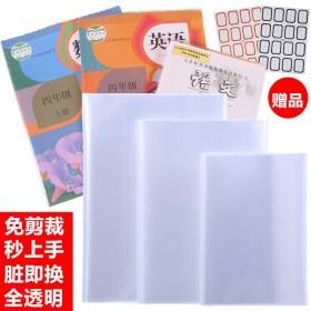 A416K22K30张食品级小学生书皮书书套透明包