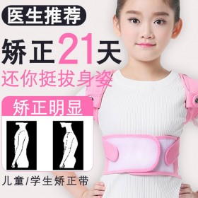 儿童驼背矫正带坐姿矫正预防近视调整矫姿带防驼背直背