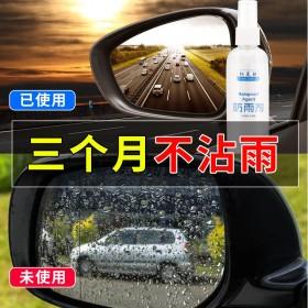 防雨剂防雾剂车窗挡风玻璃去雾剂除雨雾剂防起雾喷剂