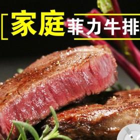 家庭菲力牛排套餐10片装新鲜进口牛肉儿童牛2斤