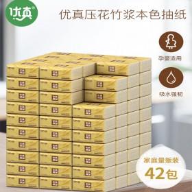 42包3层竹炭抽纸家用卫生纸巾实惠装面巾纸餐巾纸