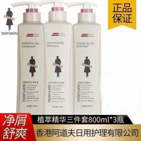 【有码可扫】800ml洗发水护发沐浴露洗护套装止痒