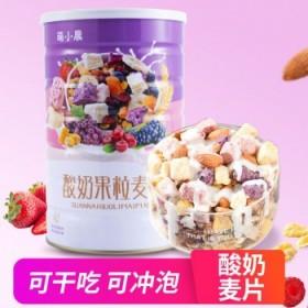 500gX2罐酸奶水果坚果烘焙燕麦片