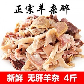 4斤新鲜羊杂碎真空即食羊杂汤羊头羊肚羊肠羊头肉火锅