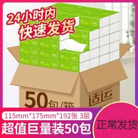 50包纸巾抽纸3层家用整箱酒店餐巾纸卫生纸
