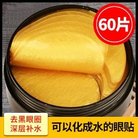 60片眼贴膜六胜肽黄金眼膜贴