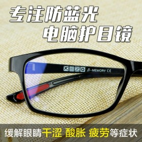 无度数防辐射眼镜护目防蓝光 平光抗疲劳保护眼镜 平