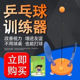 抖音同款弹力软轴乒乓球训练器儿童双人视力训练家用自