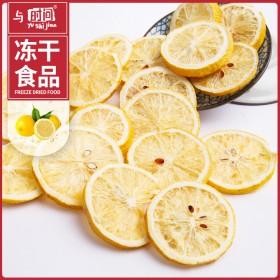 冻干柠檬片20g小包装