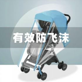 推车雨罩 婴儿车雨罩 宝宝车防风罩 防护罩