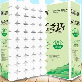 50卷5.8斤原木卫生纸卷纸巾家用加厚厕纸卷纸