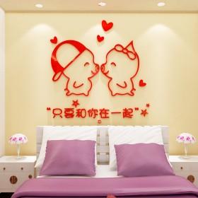 情侣小猪3d立体墙贴画客厅沙发背景墙装饰贴纸卧室床