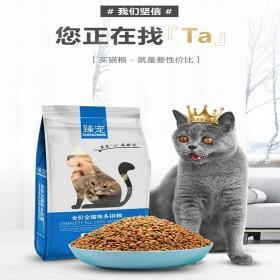 猫粮10斤通用型全阶段5kg幼猫成猫增肥发腮鸡肉味