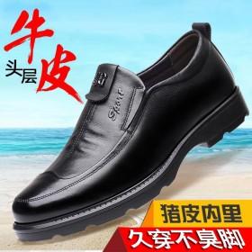 男士真皮厚底休闲头层牛皮防滑透气黑色套脚鞋